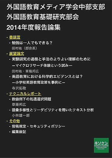 基礎研報告論集2014年度ポスター.png