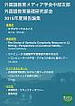 基礎研報告論集2015年度ポスター.png