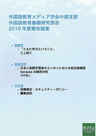 基礎研報告論集2019年度ポスター.png