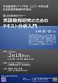 キソケン特別セミナー2ポスター.png