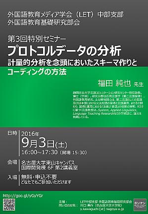 キソケン特別セミナー3ポスター.png