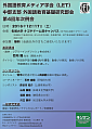 2016kisoken-reikai_poster.png