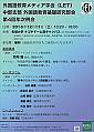 2016kisoken-reikai_poster_2.png