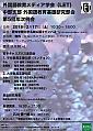 2017kisoken-reikai_poster.png