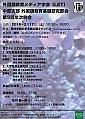 2017kisoken-reikai_poster_v3.PNG
