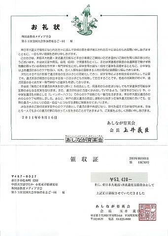 receipt_ashinaga110816-1.jpg