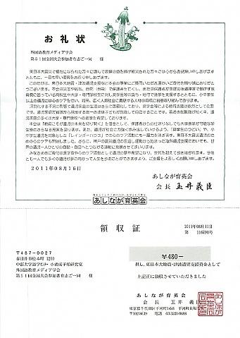 receipt_ashinaga110816-2.jpg